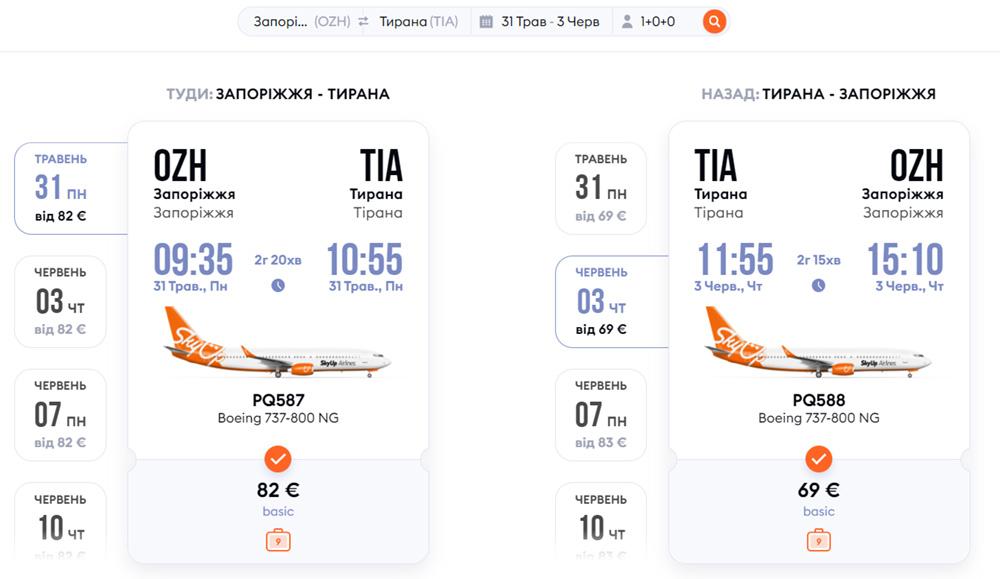 Приклад бронювання квитків Запоріжжя - Тирана - Запоріжжя: