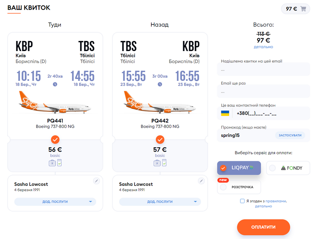 Приклад бронювання квитків Київ - Тбілісі - Київ зі знижкою 15%