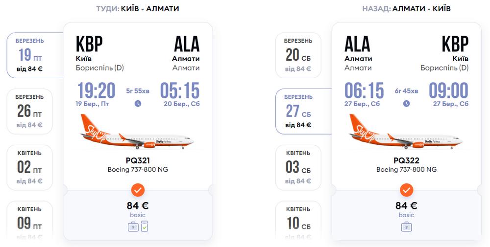 Приклад бронювання дешевих квитків Київ - Алмати - Київ
