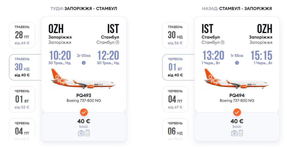 Авіаквитки Запоріжжя - Стамбул - Запоріжжя