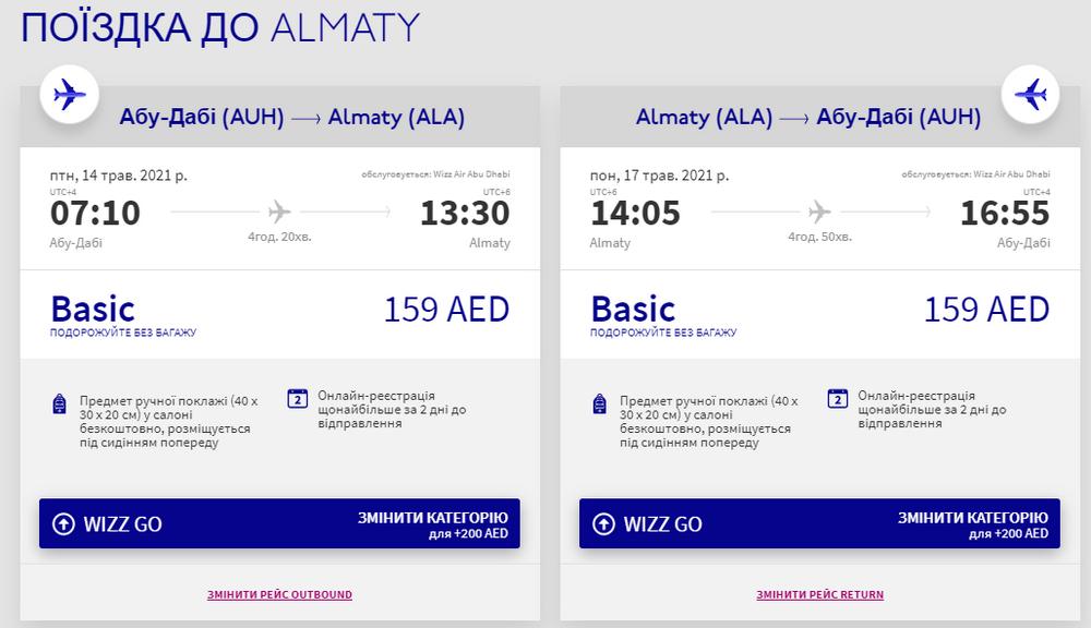 Приклад бронювання квитків з Абу-Дабі в Алмати