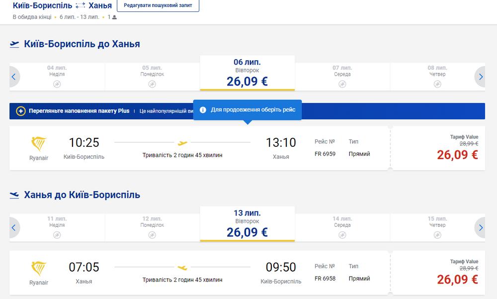 Приклад бронювання квитків Київ - Ханья - Київ
