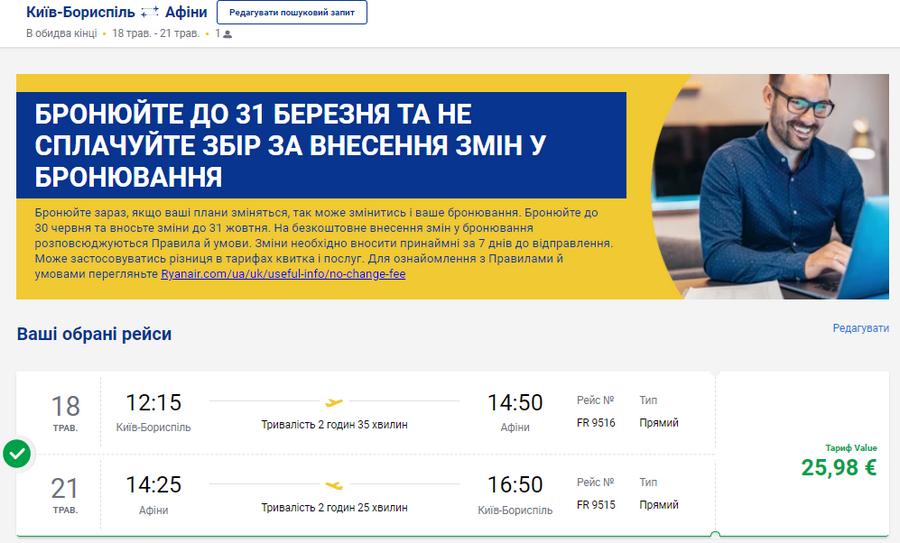 Приклад бронювання квитків Київ - Афіни - Афіни