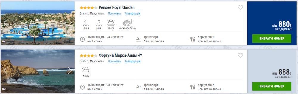 Приклад бронювання пакетного туру в Марса-Алам зі Львова: