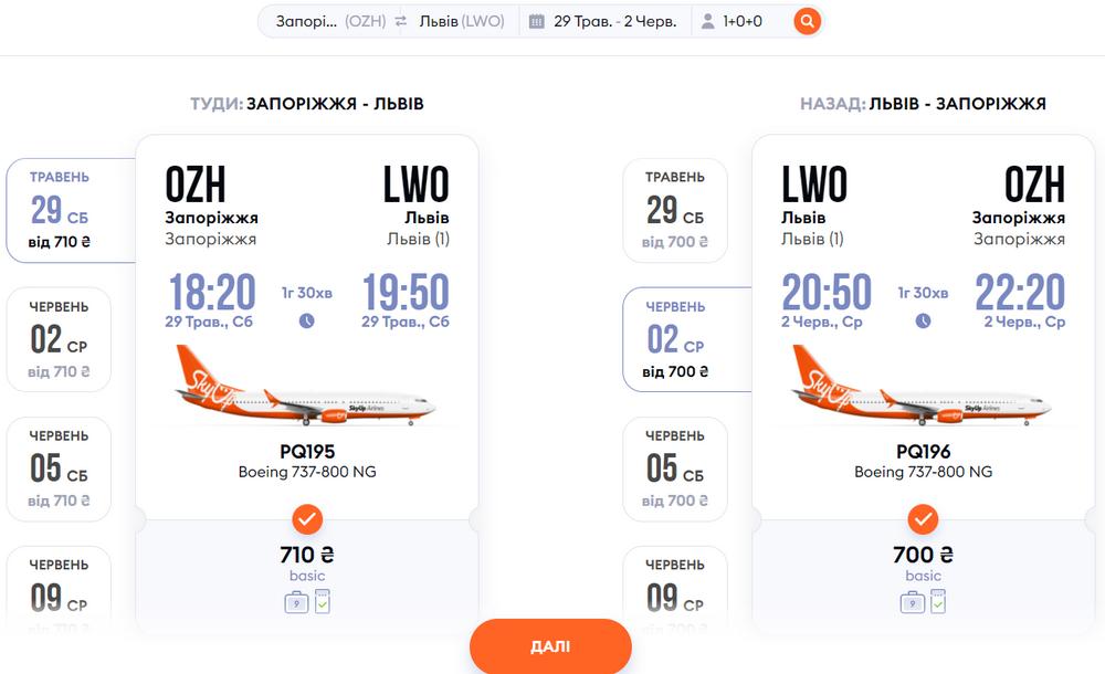 Приклад бронювання квитків Запоріжжя - Львів - Запоріжжя на сайті SkyUp