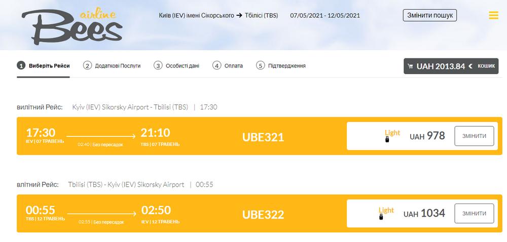 Приклад бронювання квитків Київ - Тбілісі - Київ на сайті Bees Airline