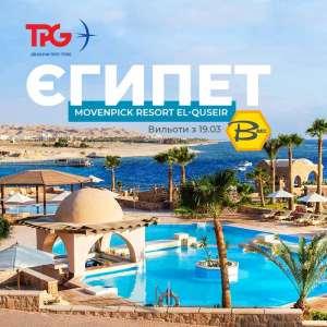 Єгипет TPG