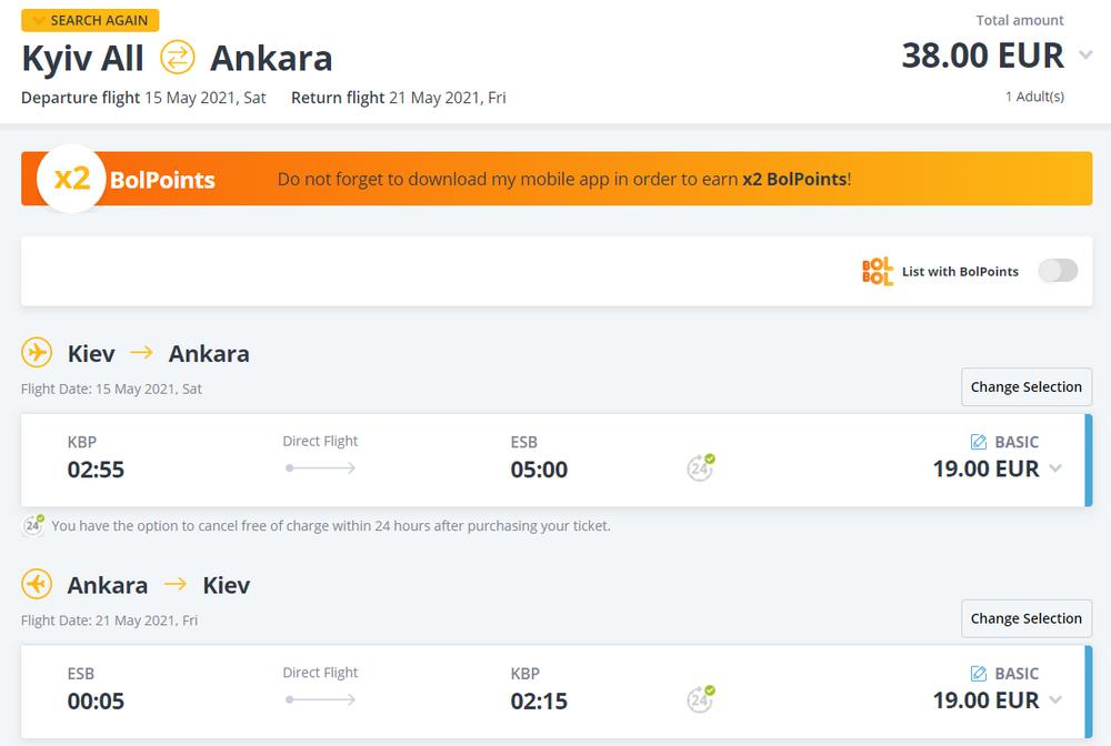 Приклад бронювання квитків з Києва в Анкару на сайті Pegasus Airlines