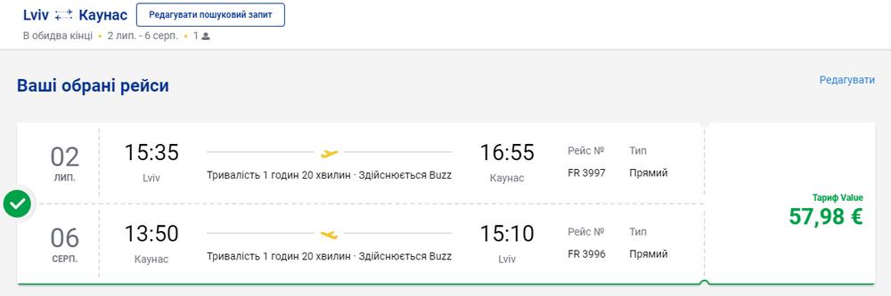 Приклад бронювання квитків Львів - Каунас - Львів
