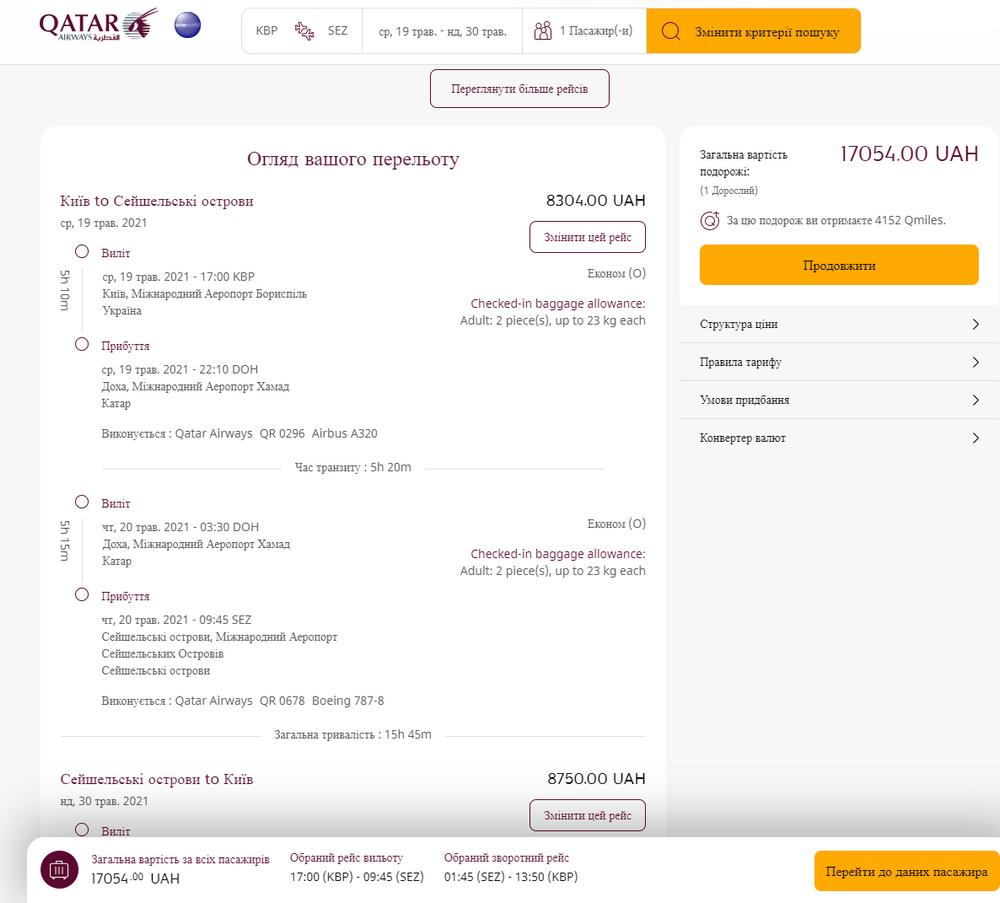 Приклад бронювання Київ - Сейшели на сайті Qatar Airways