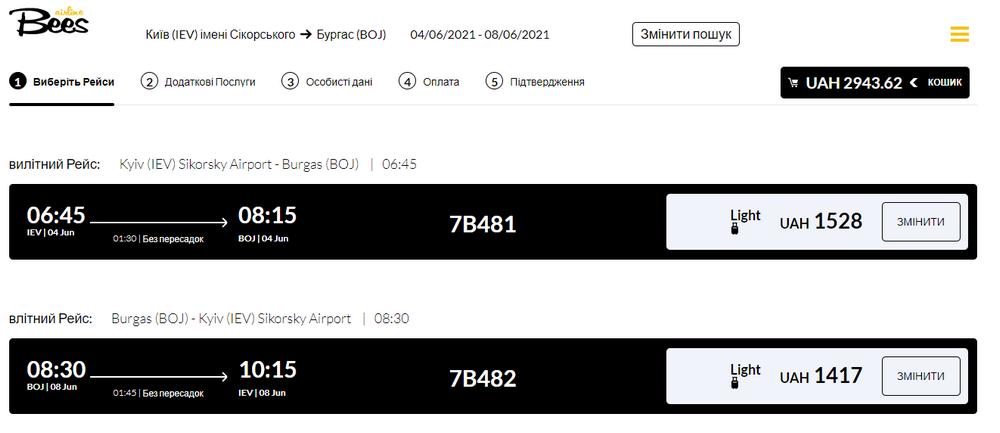 Приклад бронювання квитків Київ - Бургас- Київ на сайті Bees Airline