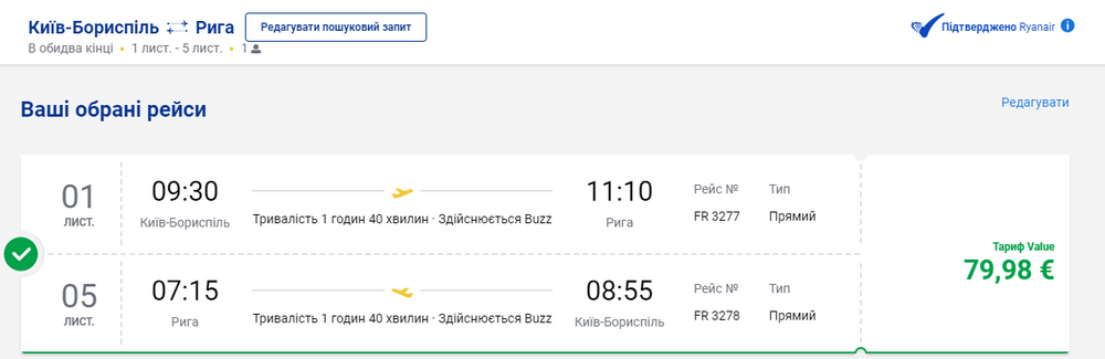 Авіаквитки Київ - Рига - Київ