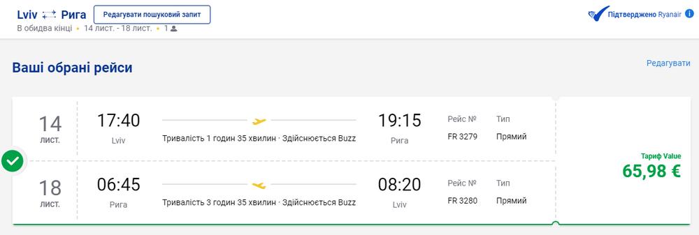 Авіаквитки Львів - Рига - Львів