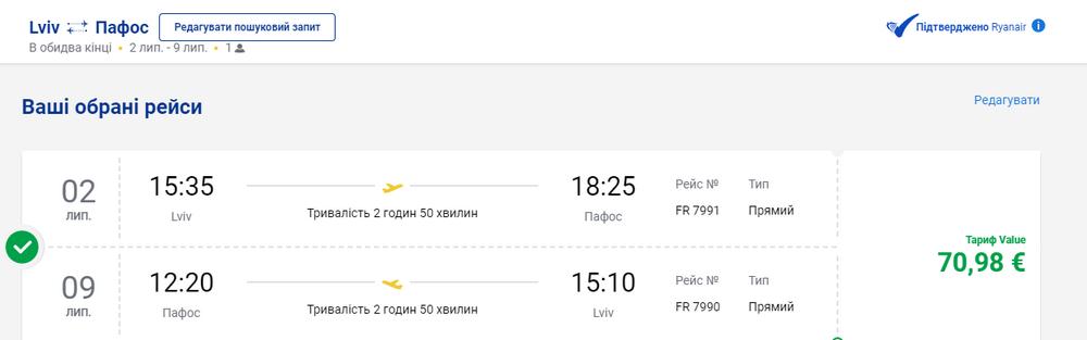 Квитки зі Львова в Пафос на сайті Ryanair