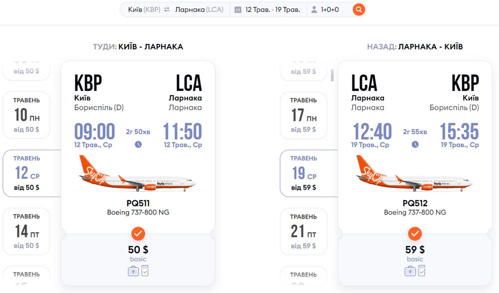 Приклад бронювання дешевих квитків Київ - Ларнака - Київ