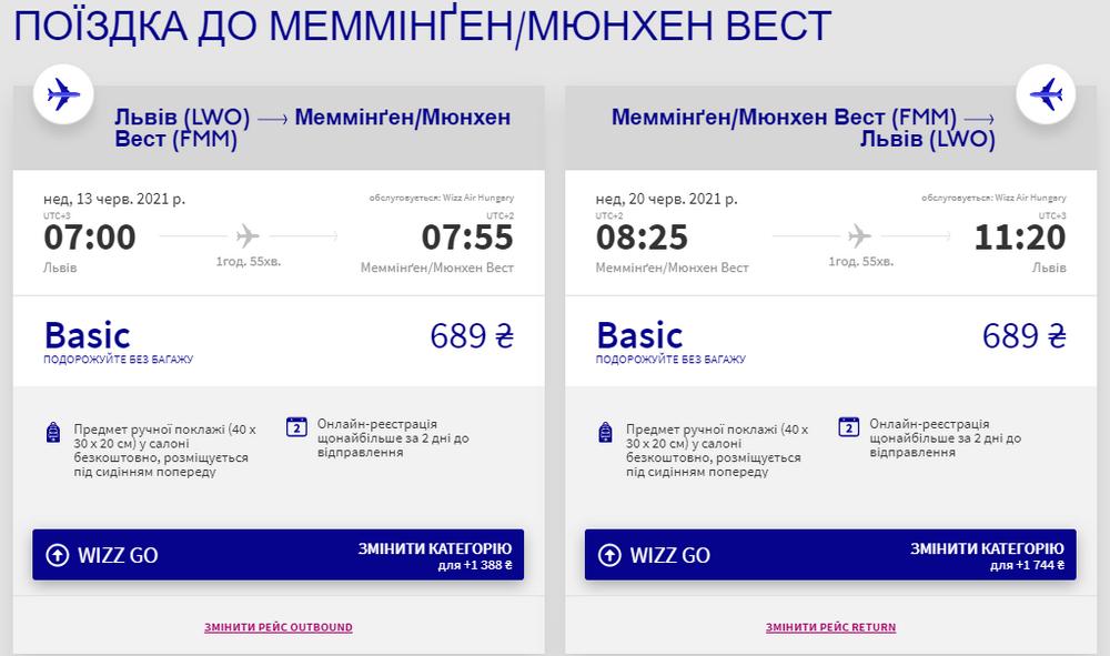 Приклад бронювання квитків Львів - Меммінген - Львів