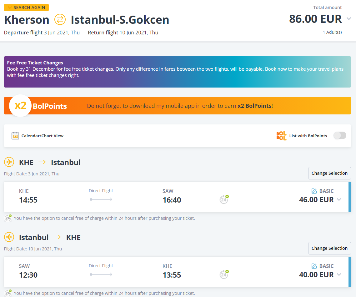 Приклад бронювання квитків Херсон - Стамбул - Херсон