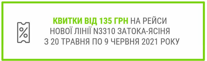 Квитки по 135 гривень Flixbus