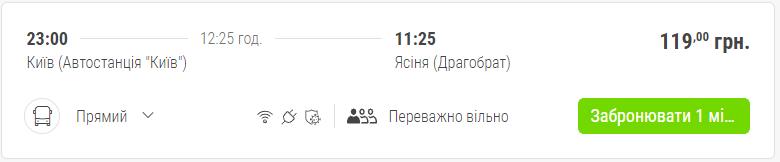 Приклад бронювання квитків Київ - Ясіня