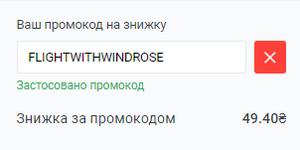 Промокод Windrose