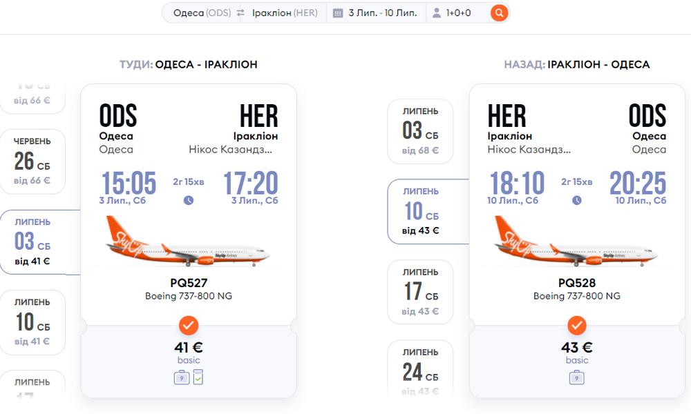 Приклад бронювання квитків Одеса - Іракліон - Одеса