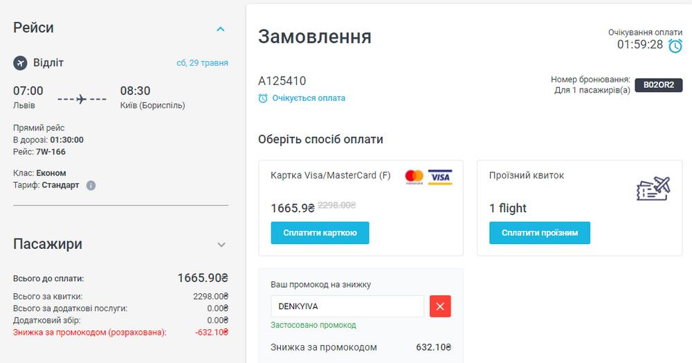 Приклад бронювання квитків Львів - Київ на сайті Windrose зі знижкою 30%