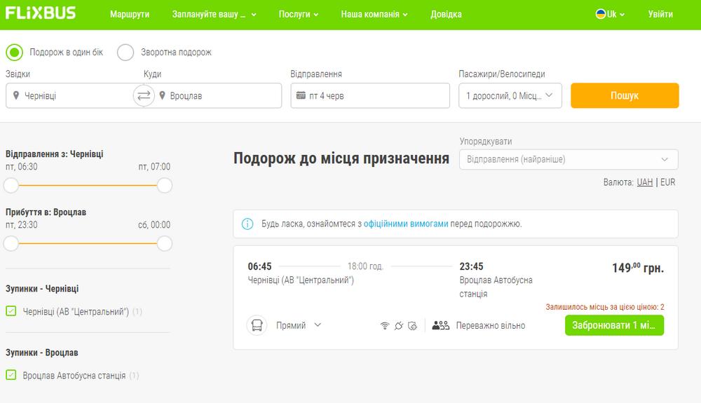 Приклад бронювання квитків Чернівці - Вроцлав на сайті FlixBus