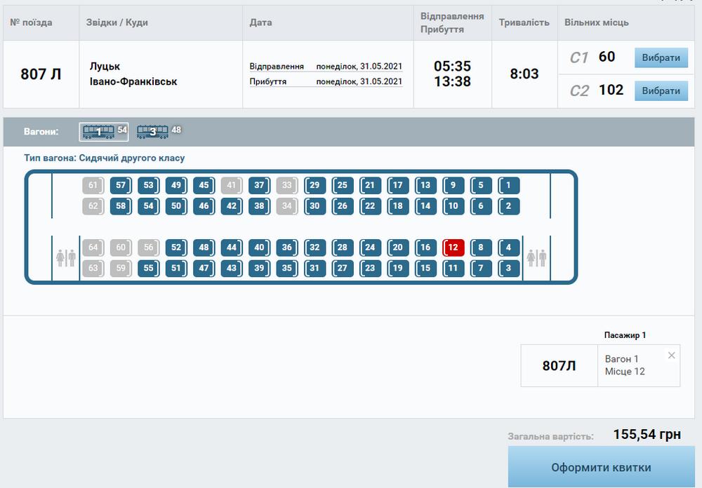 Приклад бронювання сидячих квитків 2-го класу Луцьк - Івано-Франківськ