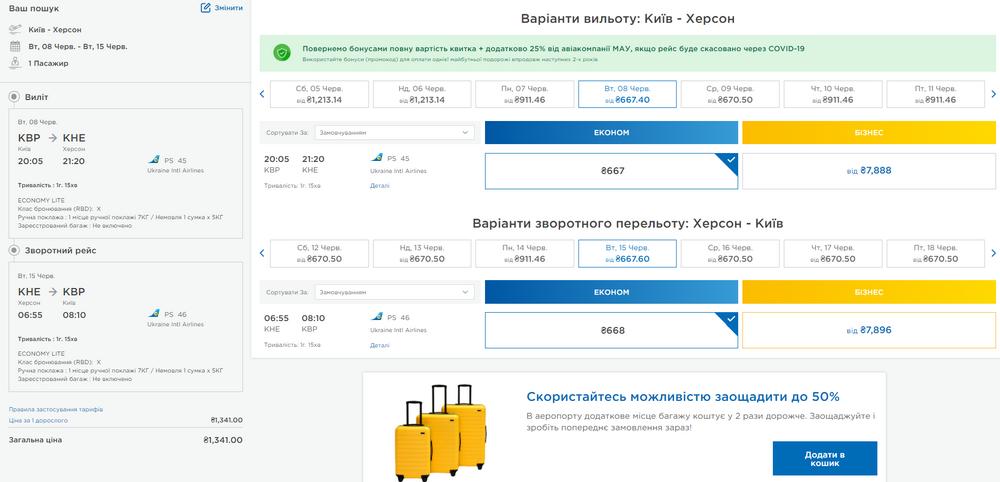 Приклад бронювання квитків Київ – Херсон – Київ на сайті МАУ