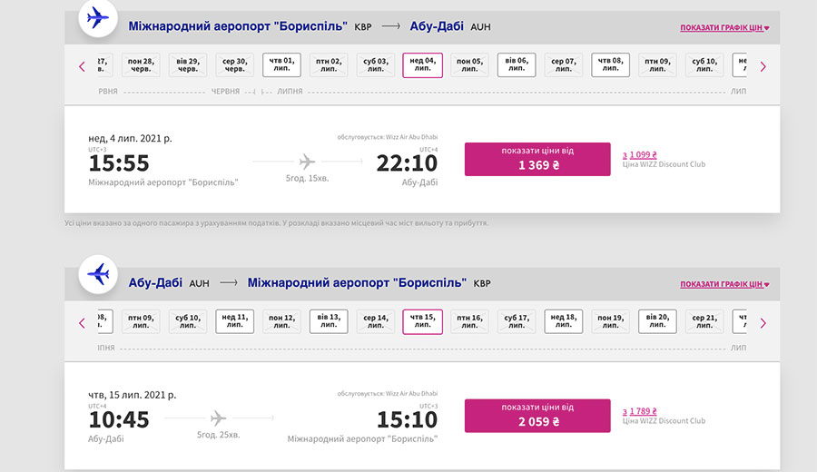 Приклад бронювання квитків з Києва в Абу-Дабі