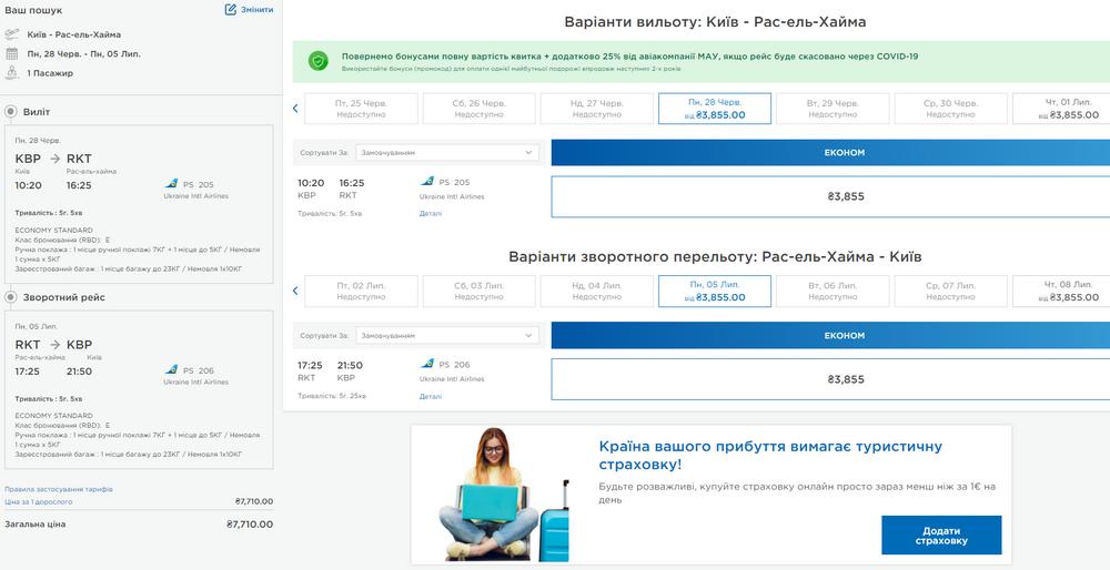 Приклад бронювання квитків Київ – Рас-ель-Хайма – Київ на сайті МАУ