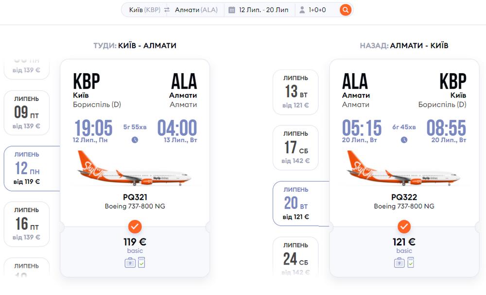 Авіаквитки СкайАп в Казахстан