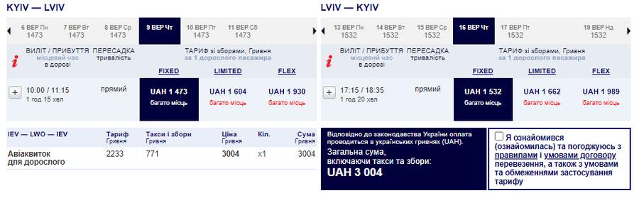Приклад бронювання авіаквитків Київ - Львів - Київ на сайті Motorsich