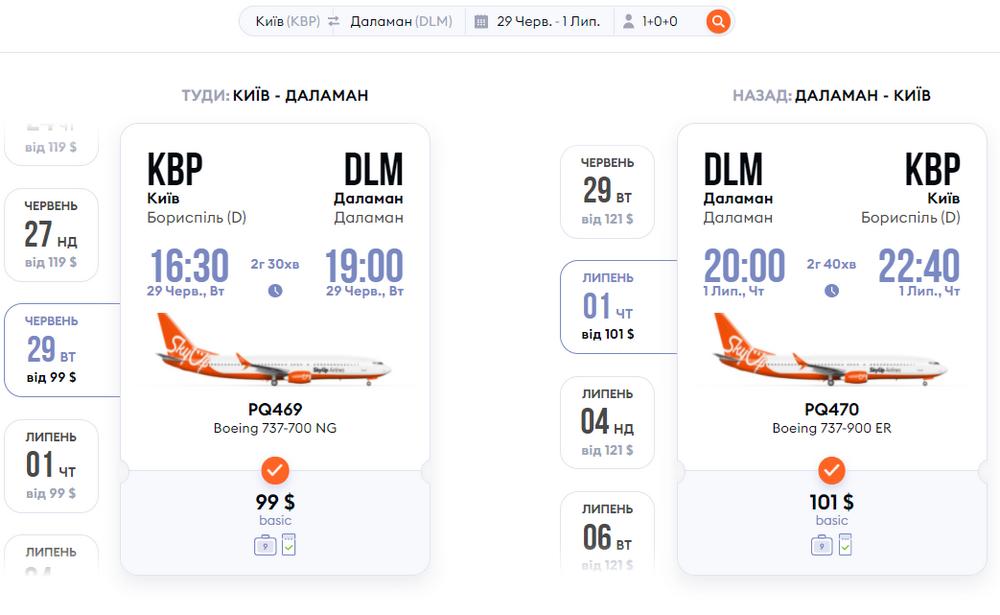 Приклад бронювання квитків Київ - Даламан- Київ