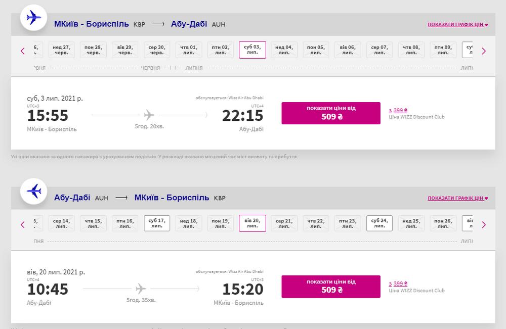 Приклад бронювання квитків Київ - Абу-Дабі - Київ без знижки клубу