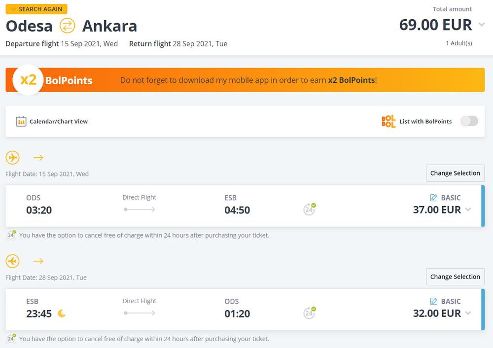 Приклад бронювання квитків Одеса - Анкара - Одеса