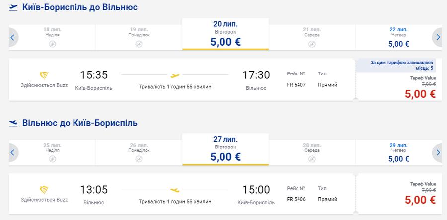 Приклад бронювання квитків Київ - Вільнюс - Київ на сайті Ryanair
