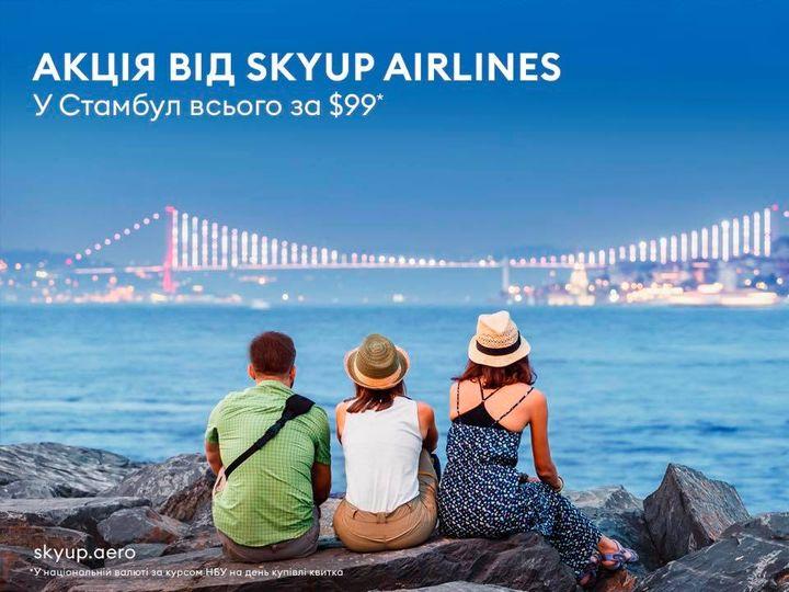 Розпродаж квитків в Стамбул