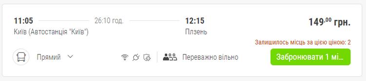 Приклад бронювання акційних квитків Київ - Плзень