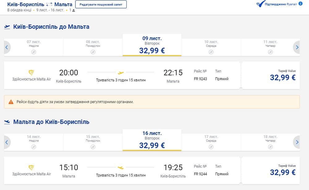 Приклад бронювання квитків з Києва на Мальту