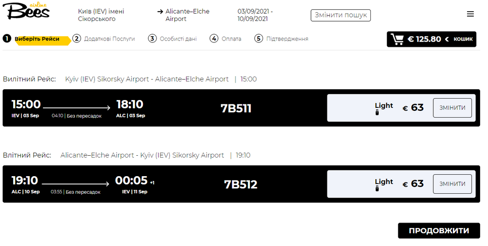 Приклад бронювання квитків Київ - Аліканте - Київ
