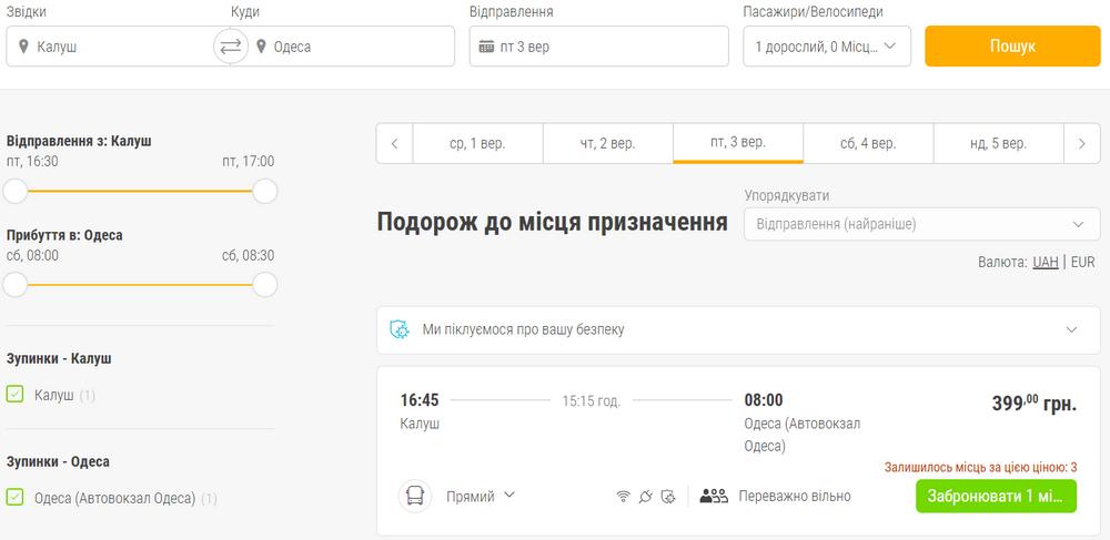 Приклад бронювання квитків Калуш - Одеса на сайті FlixBus