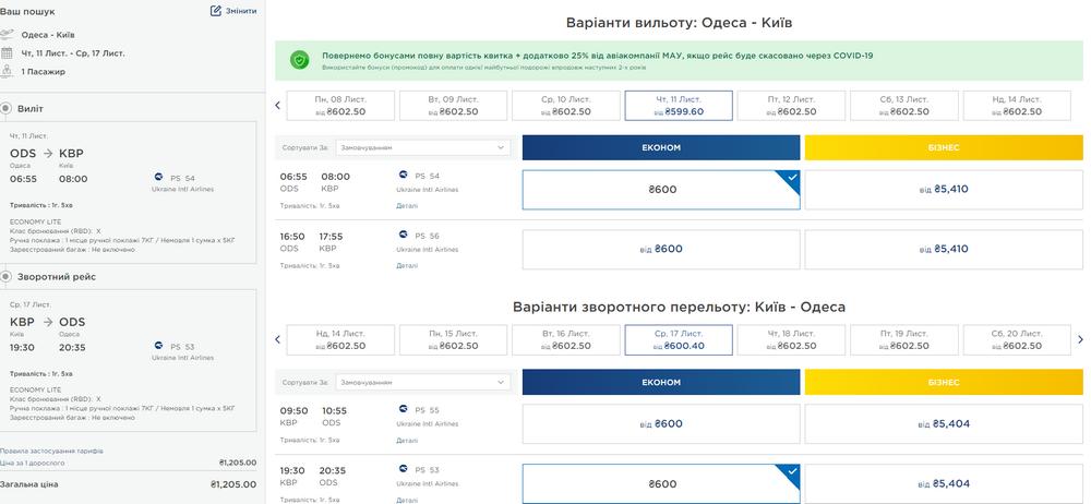 Приклад бронювання квитків Київ – Одеса – Київ на сайті МАУ: