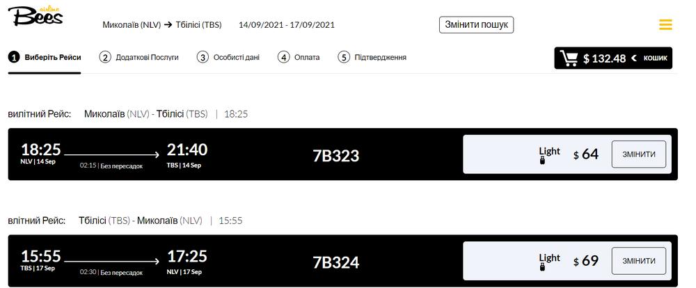 Приклад бронювання квитків Миколаїв - Тбілісі - Миколаїв на сайті Bees Airline
