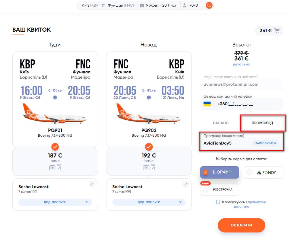 Приклад бронювання дешевих квитків Київ - Фуншал - Київ зі знижкою 5%