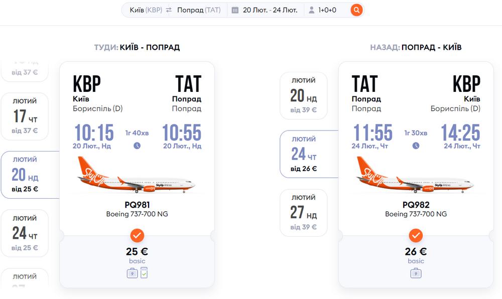 Авіаквитки Київ - Попрад - Київ на сайті SkyUp:
