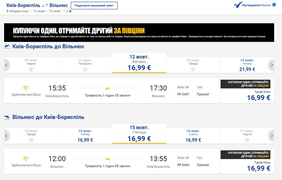 Приклад бронювання акційних квитків Київ - Вільнюс - Київ на сайті Ryanair