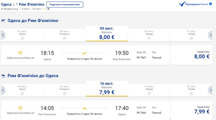 Авіаквитки Одеса - Рим - Одеса