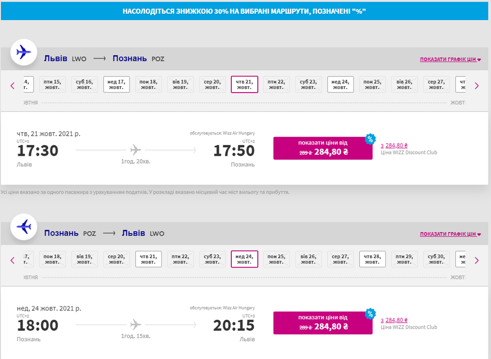 Приклад бронювання квитків Львів - Познань - Львів зі знижкою на сайті Wizz Air