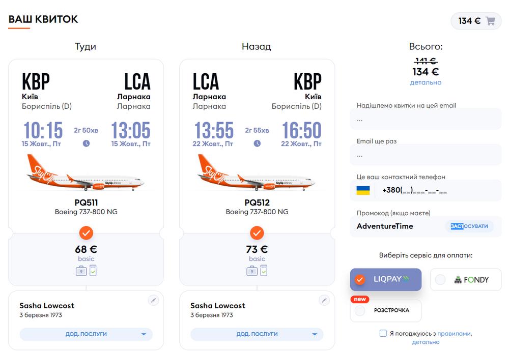 Приклад бронювання квитків Київ - Ларнака - Київ зі знижкою 5%